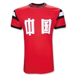 China 1982 Soccer Jersey